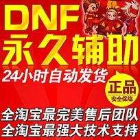 178卡盟DNF内部科技和市场辅助有什么不同?
