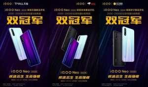 绝地求生黑号卡盟:iQOO Neo 855版销量告捷:三平台六冠王,实力演绎精品