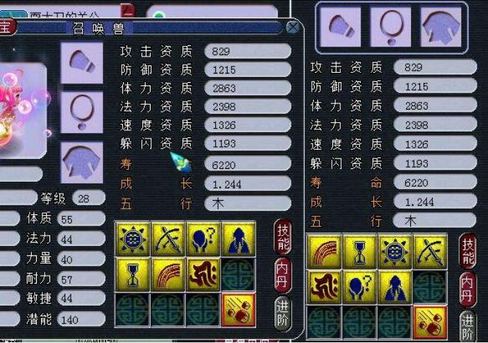 创世卡盟:梦幻西游:高兽诀已备好,这须弥玄珠灵仙能否给力?