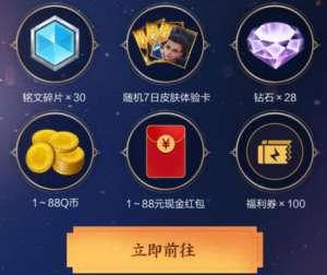 一品卡盟平台:《王者荣耀》峡谷庆生擂台礼包