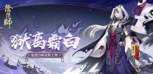 卡盟第一平台:《阴阳师》平安奇谭大江山之战鬼王酒吞子攻略