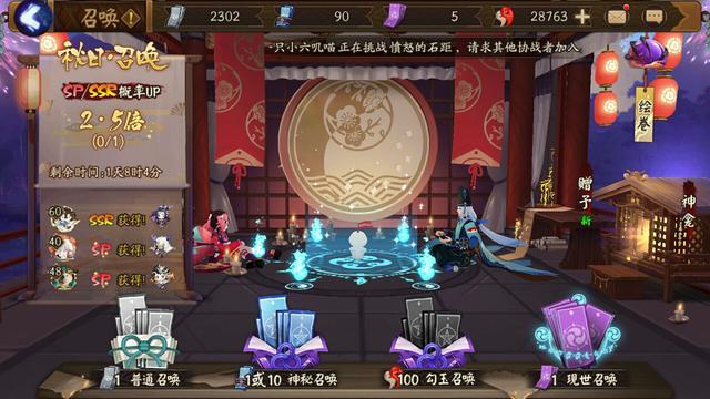 最新卡盟:阴阳师:详解秋日召唤活动要不要抽 为了sp鬼切一张蓝票都不能动