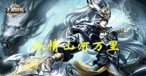 微卡盟:王者荣耀:一级谁是屠龙勇士?这个辅助无伤降龙,典韦都只是弟弟