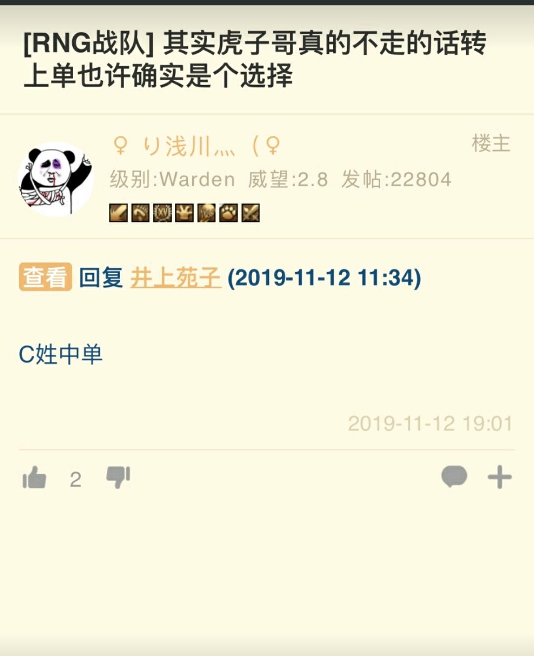 668卡盟平台:c姓中单!nga版主爆料rng新中单人选,小虎将转替补