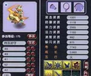 qq业务卡盟:梦幻西游:老王鉴定出百万级别鞋子,一车140军火,真是梦幻了!