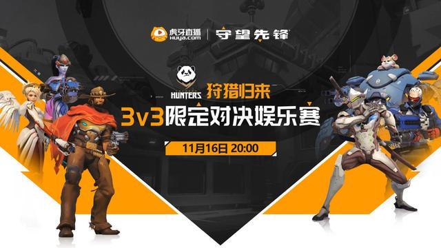 7758卡盟:守望先锋猎人队选手归来a梦东东参加3v3娱乐赛,粉丝的机会来了?