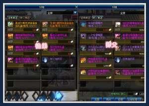 游戏卡盟:DNF:首个师徒光环诞生,自带闪电特效,玩家耗费1000个材料!