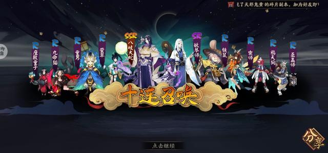 vip卡盟:阴阳师:无论是萌新还是大佬!这三位式神必养!随处可见
