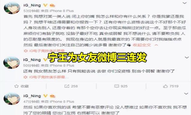 """91卡盟官网:继宁王为女友出头后,""""theshy道歉图""""火了,这就是宁王被喷原因"""