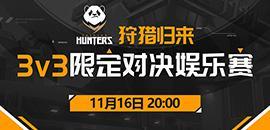 枫叶卡盟:守望先锋:虎牙各大主播和粉丝共庆猎人归来,欢迎猎人队选手回家