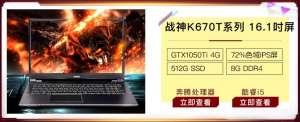 淘福卡盟:16.1英寸大屏游戏爽翻天 神舟战神爆款限时秒杀