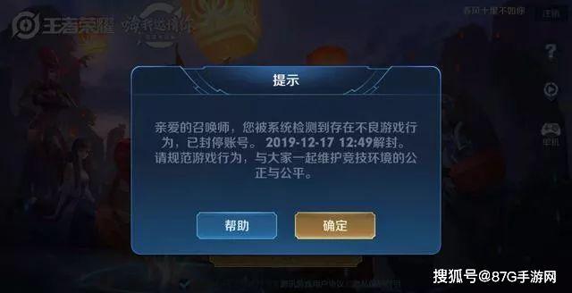 cf辅助卡盟平台:王者荣耀:程咬金打野被封号1个月?这个战绩不被封才怪!