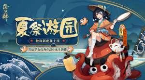 流量卡盟:《阴阳师》手游数珠皮肤夏祭游园获取方式