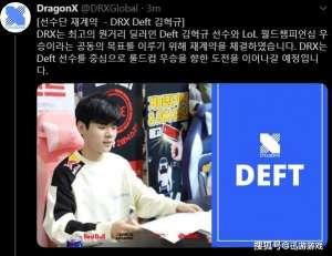 """众商卡盟登录平台:LOL:Deft宣布与DRX续约至2020年,即将组建""""银河战舰""""?"""