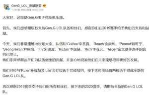123卡盟:LCK转会期大地震?Gen.G全员终止合约 S9阵容仅剩下路组合
