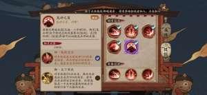 云购卡盟:《阴阳师》平安奇谭:大江山之战中等难度心得