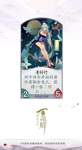 宇豪卡盟:《阴阳师百闻牌》青行灯式神介绍
