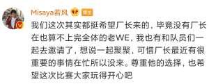 武松卡盟平台登录:若风:我们都挺希望厂长来的,没有厂长就算不上完全体老WE
