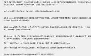 糖果卡盟:RNG后援团爆料:Uzi和小明都已经完成续约!