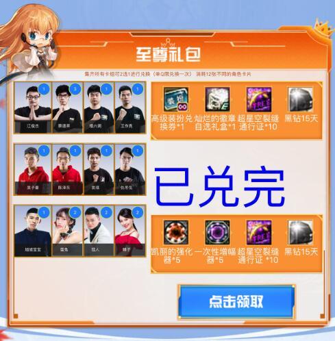 未来卡盟:DNF:集卡活动至尊礼包已停止兑换,玩家:旭旭宝宝卡白抽了?