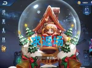 云购卡盟:圣诞限定猜想,玩家盲选麋鹿瑶!蔡文姬圣诞求返场,旧三款看腻了