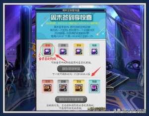 深情卡盟:DNF:新签到活动解析,玩家保底+11强化券,又能冲击+12装备
