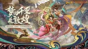 万初卡盟:《梦幻西游》电脑版联手央美X北服探索文化遗产焕新之路
