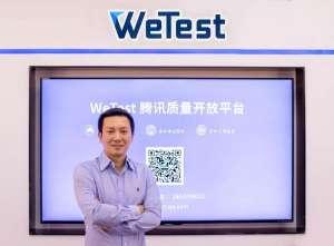 """110卡盟:专访腾讯方亮:WeTest品牌全面升级,""""好的产品一定深谙人性"""""""