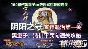 渤海卡盟:阴阳师阴阳之守首领挑战第一关平民向攻略