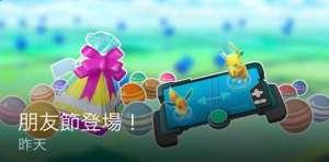 木子卡盟:快来交换吧!《Pokémon GO》朋友节活动正式启动