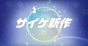 新感觉卡盟:Cygames神秘新作手游预告 预约注册即日开始