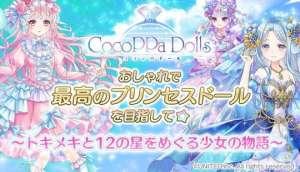 代刷卡盟:千种服装任你搭配 《CocoPPa Dolls》预约开启
