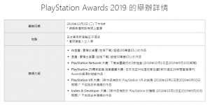九流卡盟:颁奖季!索尼Playstation Awards于12月3日颁奖直播