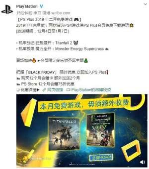 钻石卡盟:PS+港服12月会免游戏 《泰坦陨落2》+《野兽越野摩托》