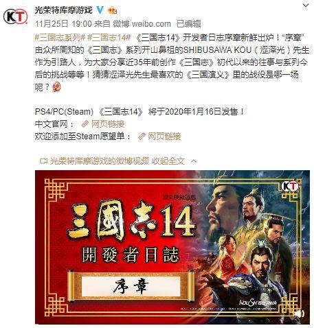 24卡盟:《三国志14》开发者日志:涩泽光称日本外玩家占比过半