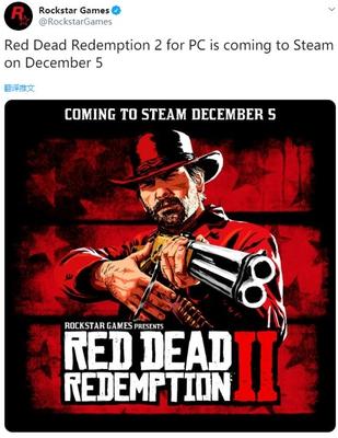 一卡盟:《荒野大镖客:救赎2》将于12月5日登陆Steam