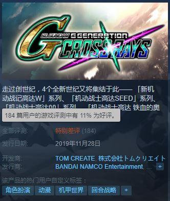 小杰卡盟:《SD高达G世纪:火线纵横》上市宣传片 PC版遭差评轰炸