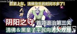 乐刷卡盟:阴阳师阴阳之守首领挑战第三关平民向攻略