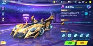 天马卡盟:QQ飞车手游圣金狮王怎么改装 圣金狮王改装攻略