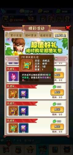 宇丹卡盟:暴走大侠清风套属性详解