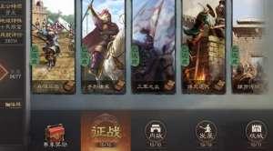 名城卡盟:三国志战略版黄忠战法选择全攻略