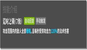 游戏辅助平台:明日方舟莫斯提马二技能详解 莫斯提马二技能使用技巧