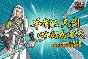 阿萨姆卡盟:《魔域》新职业御剑师亮相! 官宣守护亚特大陆竟遭盗剑?