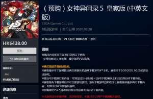 798卡盟排行榜:《女神异闻录5 皇家版》中文版PS港服预购 定价393元