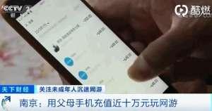 聚惠卡盟官网:熊孩子为手游充值近10万花光老人看病钱 客服:无法退回