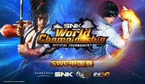 """卡盟赚钱:SWC中国赛将于上海举行 -- """"拳""""星出击,国""""侍""""无双"""