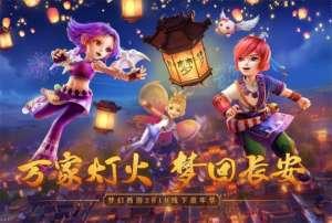 卡立购卡盟:《梦幻西游》电脑版2019梦幻嘉年华盛典亮点前瞻