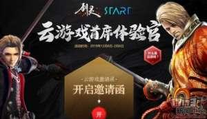 """90购卡盟:腾讯宣布推出""""云游戏""""版本《剑灵》 现开启内测招募"""