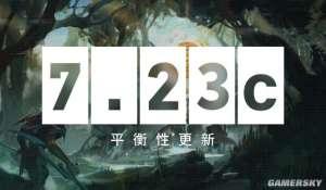 天创卡盟:《DOTA2》7.23c更新:猛犸、冰女遭削弱 影魔加强