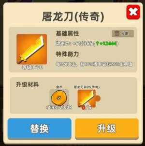 颜夕卡盟网:我功夫特牛屠龙刀和太阿剑哪个好 屠龙刀和太阿剑战力对比